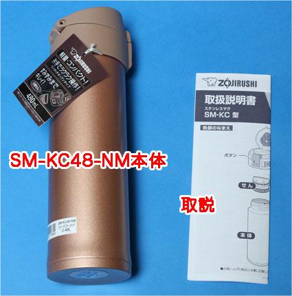 SM-KC48-NM同梱物