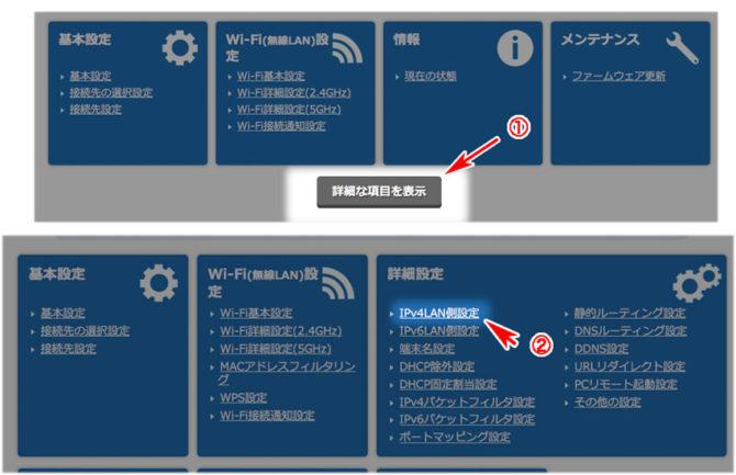 IPv4 LAN側の設定