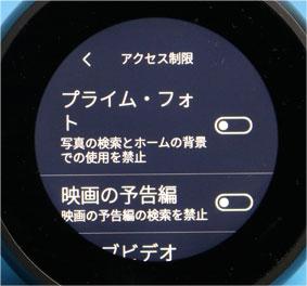 Echo-Spot-アクセス制限