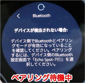 Echo SpotのBluetooth ペアリング待機中
