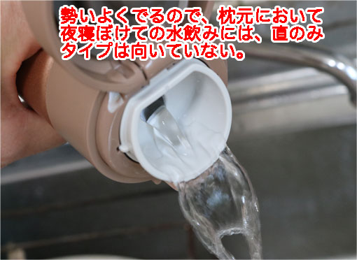 SM-KCの飲料水の出る状態