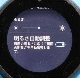 Echo-Spot明るさの調整