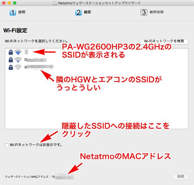 Netatmo SSID選択画面