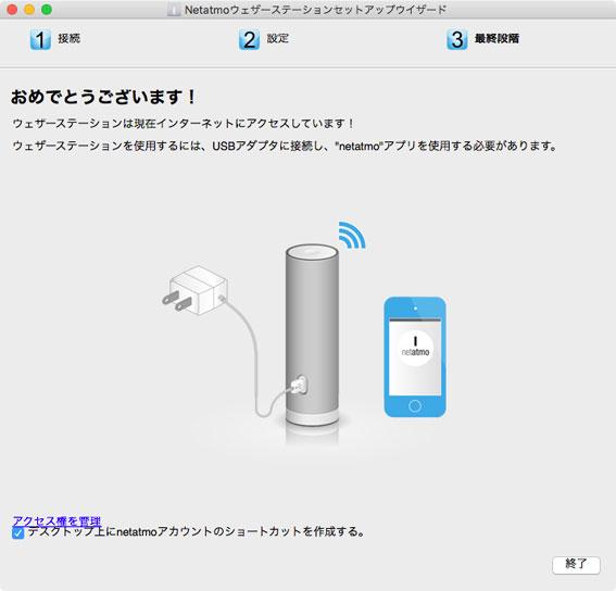 NetatmoがWi-Fiに接続して成功した