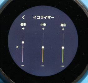 Echo Spotのイコライザー設定
