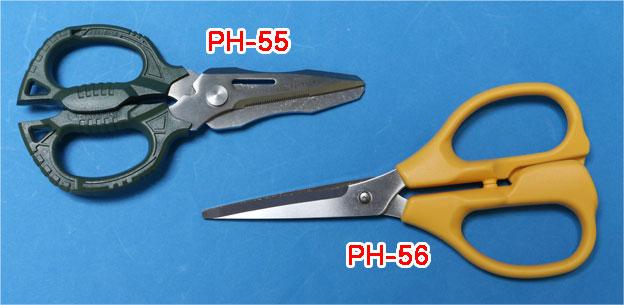 PH-55とPH-56