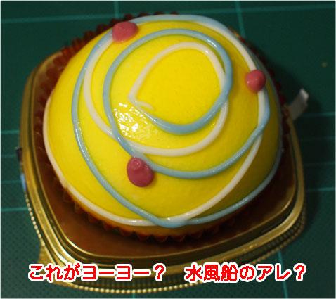 ヨーヨーみたいなムースケーキ