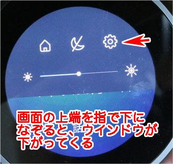 Echo-Spot-設定項目アイコンの出し方