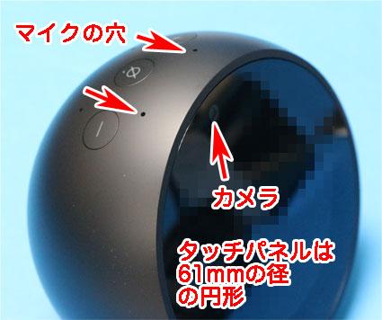 Echo-Spot-上右側面観正面画面にカメラがある