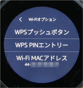Echo SpotはWPS対応している