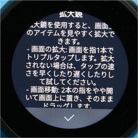 Echo Spot の拡大鏡