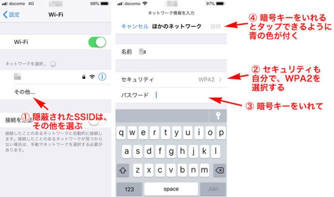 iPhoneで隠蔽されたSSIDへの再接続