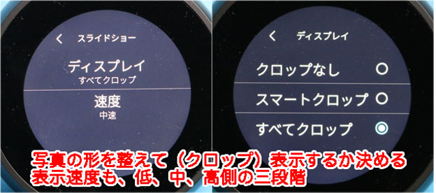Echo-Spotスライドショー設定