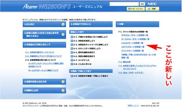WG2600HP3ユーザーズマニュアル