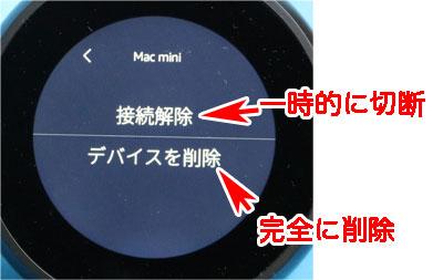 Bluetoothの切断について2つの選択肢
