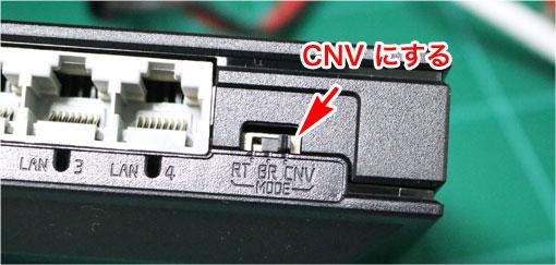 切りかえスイッチをCNVに合わせる