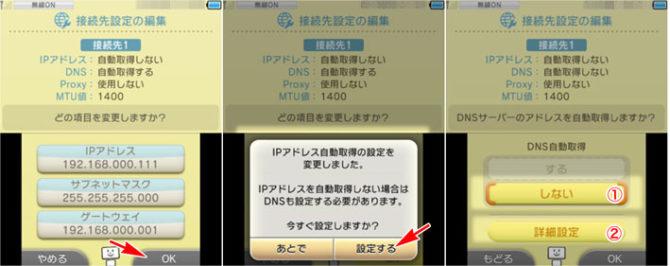 DNSサーバのIPアドレス入力