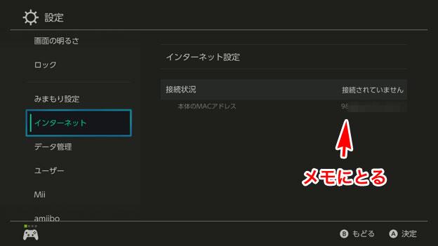 Nintendo-SwitchのMACアドレス