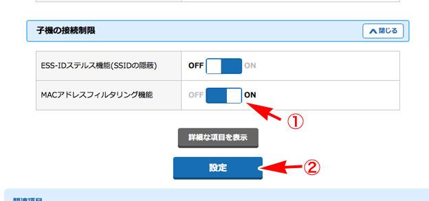 クイック設定WebでMACアドレスフィルタリングをON