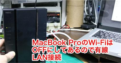 MacBookProは有線でWG2600HP3へつないである