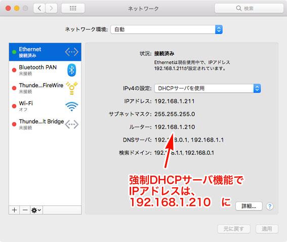 強制DHCPサーバ機能では、サーバのIPアドレスが固定