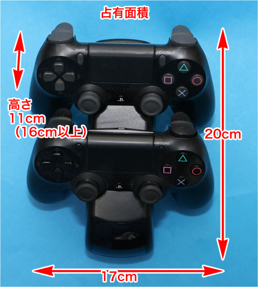 DS4充電台の占有面積