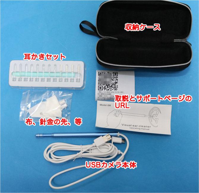 USBカメラ付き耳かきセット