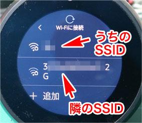 Echo-SpotでSSIDを選ぶ