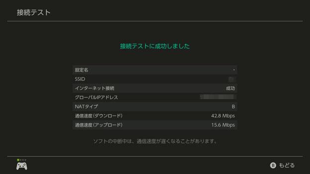 Nintendo Switch Wi-Fi接続テスト結果