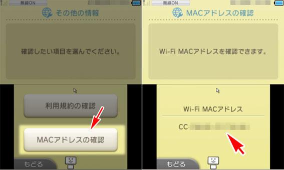ニンテンドー3DSのMACアドレス