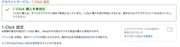 アカウントサービス → 1-Click設定
