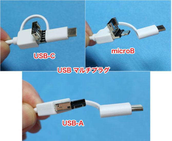 USB-C、microB、USB-Aの全てが使える