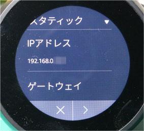 Echo Spotは、ローカルIPアドレス指定できる
