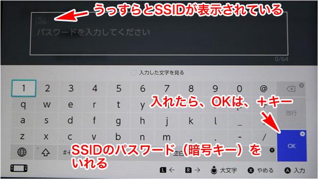 Nintendo SwitchのSSIDのパスワードの入力