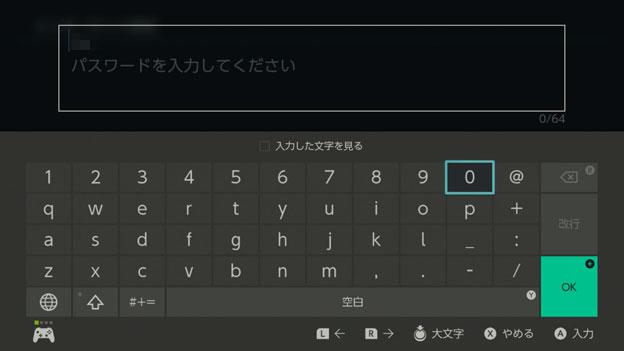 SSIDのパスワード(暗号キー)を入れる