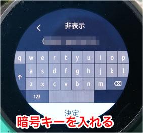 Echo Spot でSSIDのパスワード/暗号キーを入れる