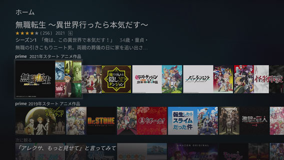 Fire TV Prime 2021年スタートアニメ 2021年1月
