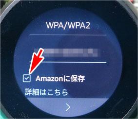 SSIDのパスワードをAmazonに保存できる