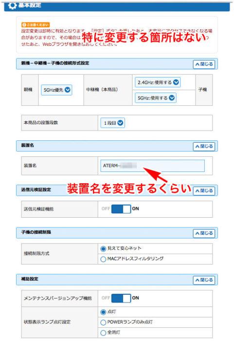 クイック設定Webの設定CNVモード