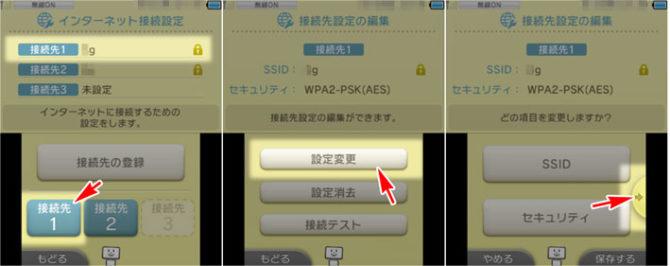3DSの固定IPアドレス設定へ