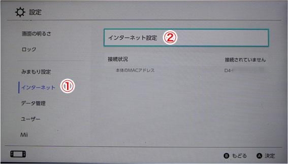 Nintendo Switch 設定 インターネットに接続