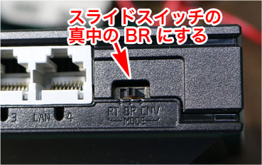 PA-WG2600HP3のBRモード