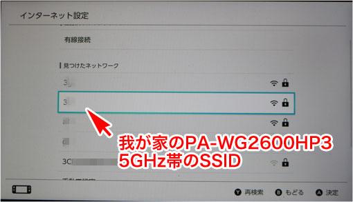 Nintendo Switch Wi-FiのSSIDを選ぶ