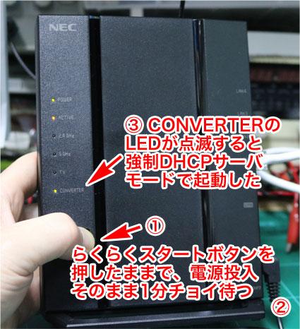 強制DHCPサーバ機能で起動