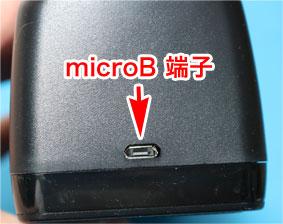 DS4充電台のmicroB-USBポート