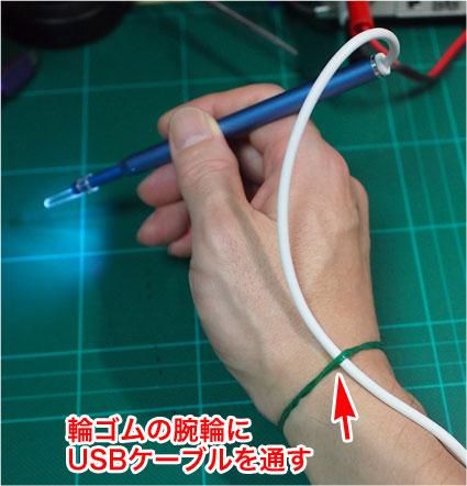 USBケーブルをゴムの腕輪に通すと安定する