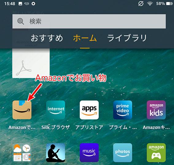 Amazonでお買い物 アプリ