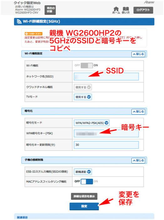 5GHz帯のSSIDの設定