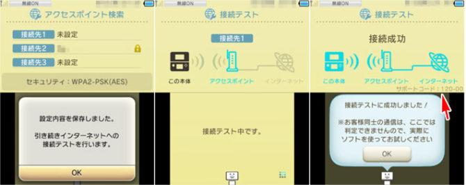 3DSのインターネット接続テスト