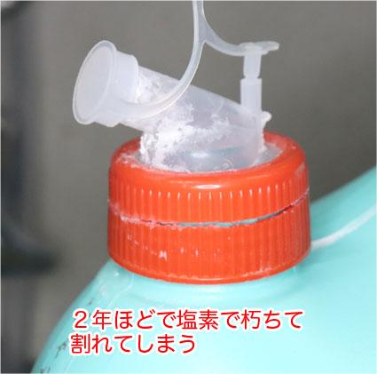 塩素系漂白剤のキャップは朽ちる